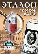 водка менделеев