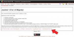 Joomla! 1.0.x to 1.5.x migration