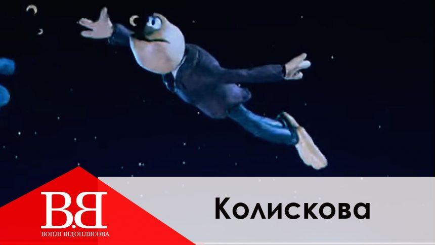 VV Колыбельная