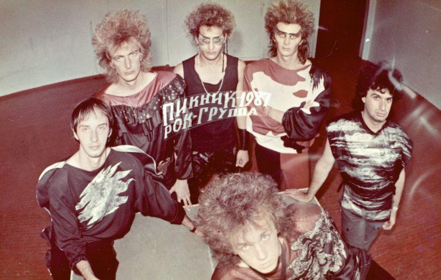 1987 Пикник Шклярский